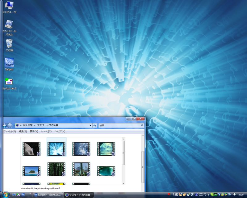 DeskScapes : Windows Vista UltimateのDreamSceneを拡張するフリーソフト