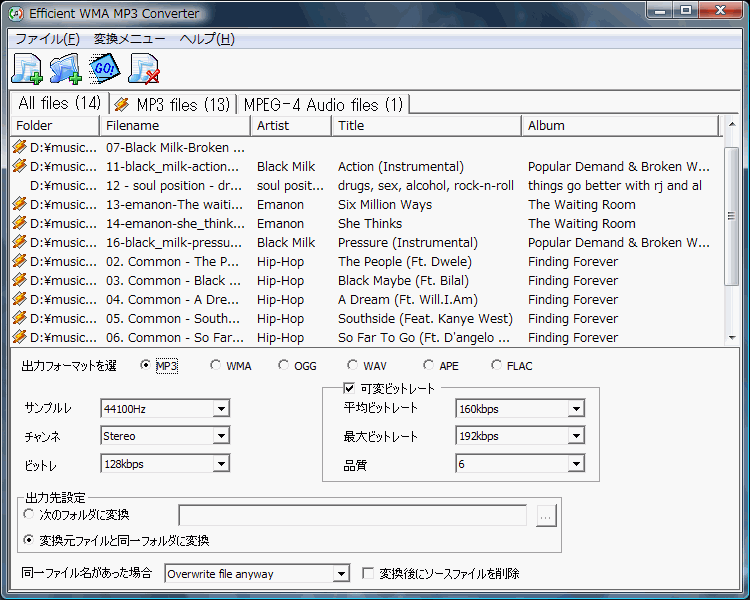 Efficient WMA MP3 Converter : m4a, mp3, wma等オーディオ相互変換