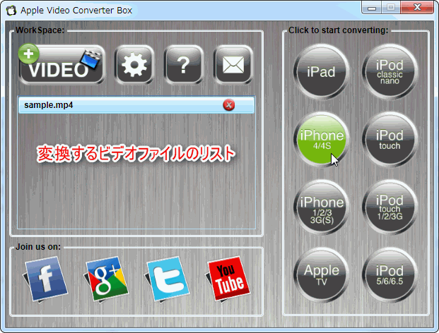 Apple Video Converter Box : iPod, iPhoneなどApple製デバイス用に動画を変換