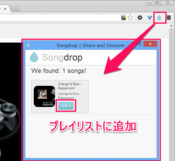 songdrop-add-by-chrome