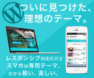 WordPressテーマ DigiPress - el plano